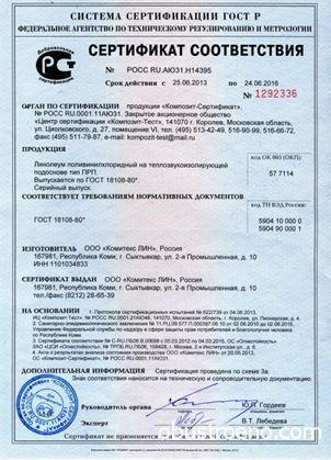 Сертификат на поливинилхлоридный материал