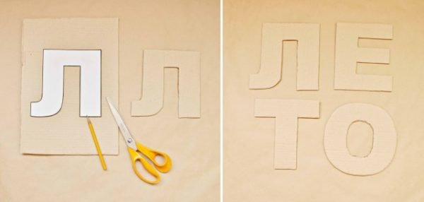 Как сделать трафарет буквы