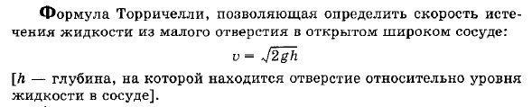 Для жидкости в открытом сосуде формула заметно упрощается.