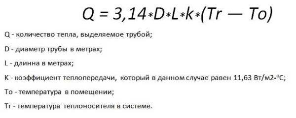 Формула расчета тепловой мощности гладкой стальной трубы.