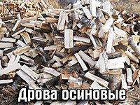 Колотые осиновые дрова.