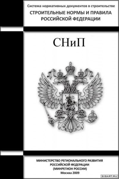 Обложка документа, содержащего строительные нормы и правила Российской Федерации