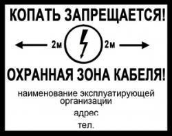 Шаблон таблички для предостережения об охранной зоне электрического кабеля