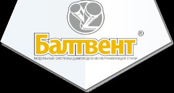 Балтвент – крупнейший российский завод по производству дымовых труб.