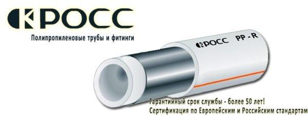 КРОСС полипропиленовые трубы – хорошее качество и доступная стоимость
