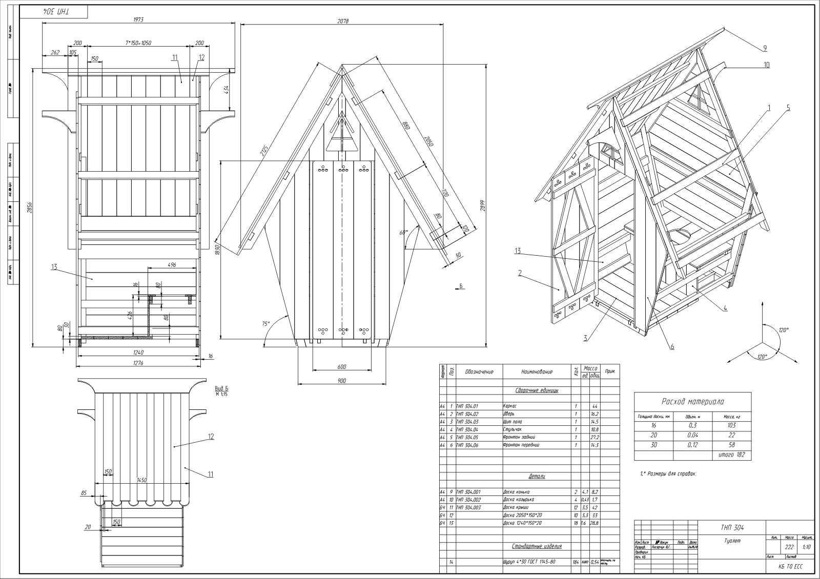 Туалет шалаш даче чертежи размеры