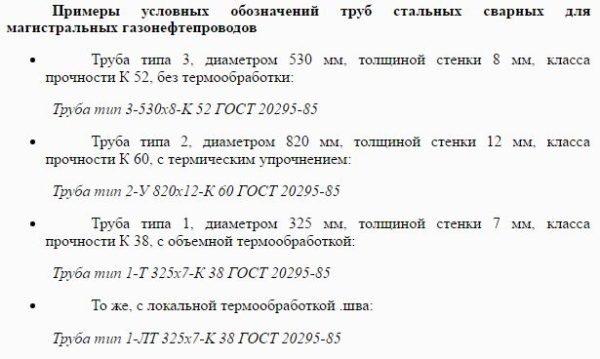 Примеры маркировки труб