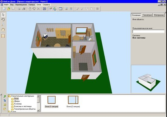 Визикон – мощный программный комплекс для создания дизайнов интерьеров.