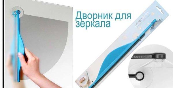 Запросто решить проблему без обогрева поможет дворник для зеркала на резиновой присоске