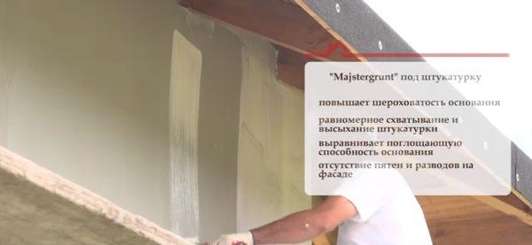 Грунтование армирующего слоя – обязательный этап перед декоративной отделкой стен.