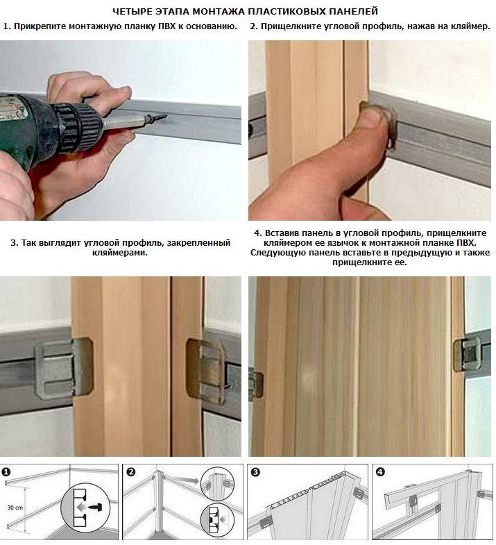 Пошаговая инструкция по установке пластиковых панелей