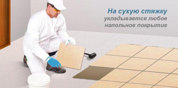 Укладка керамической плитки на сухую стяжку
