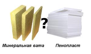 Выбор между минеральной ватой и пенопластом очень сложен.