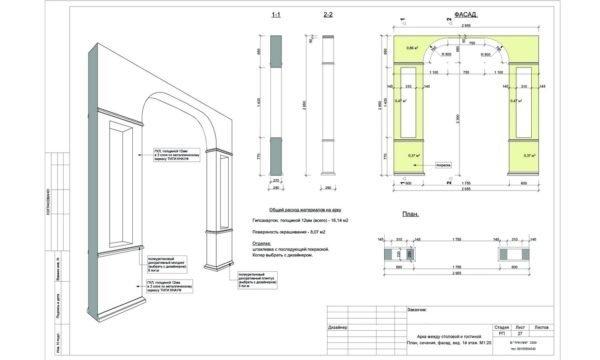 Эскизная часть технического проекта для изготовления арки.