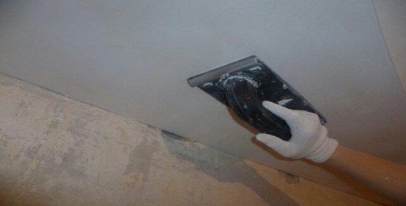 Шлифовка позволяет придать потолку идеальную гладкость