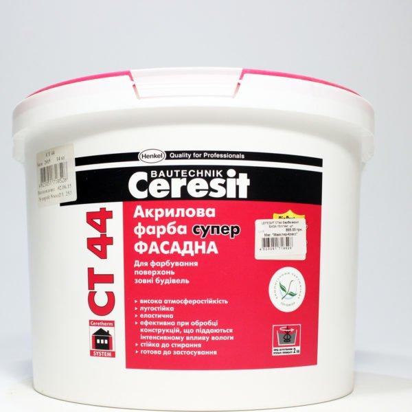 Ceresit CT 44 — хорошо себя зарекомендовавшая фасадная краска