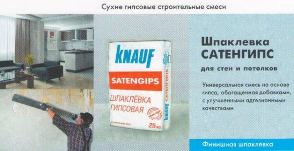 Финишная шпаклевка «Сатенгипс»