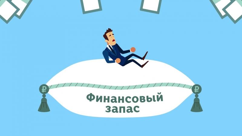 Считается, что финансовая подушка нужна только тем, кто увольняется или переходит на фриланс, но она нужна всем