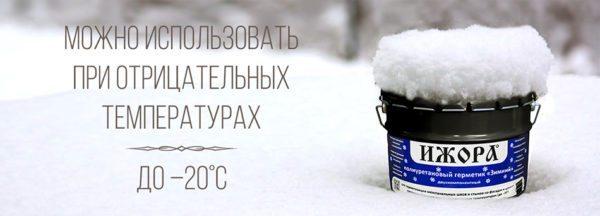 Материалом можно работать и в зимний холод.