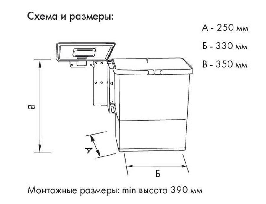 Необходимые для установки параметры ведра
