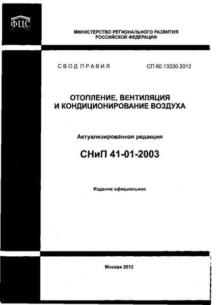 Нормативы СНиП 41-01-2003.