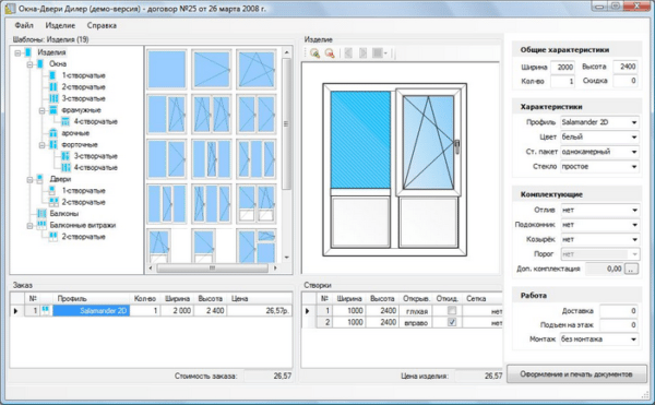 Пример функционала калькулятора для пластиковых окон