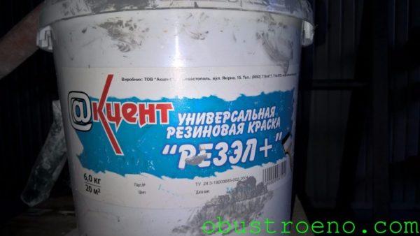 Резиновая краска, произведенная в Севастополе. Очень рекомендую.