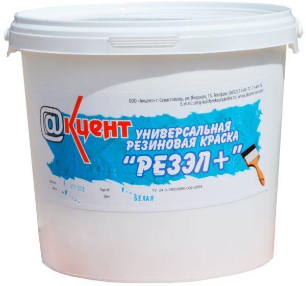 Резиновая краска Резэл +. Произведено в Севастополе.