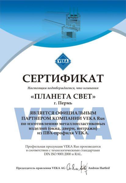 Сертификат соответствия стандартам