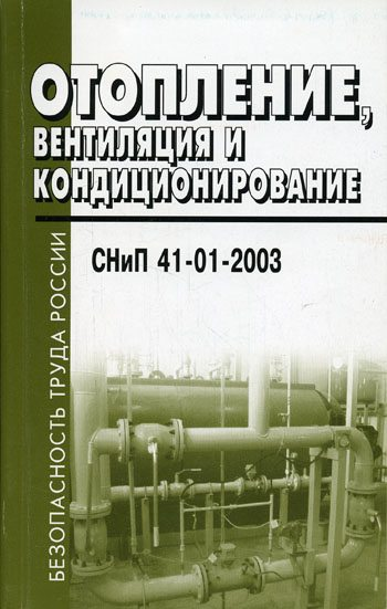 СНиП 41-01-2003.