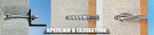 Специальные анкера для ячеистых бетонов.