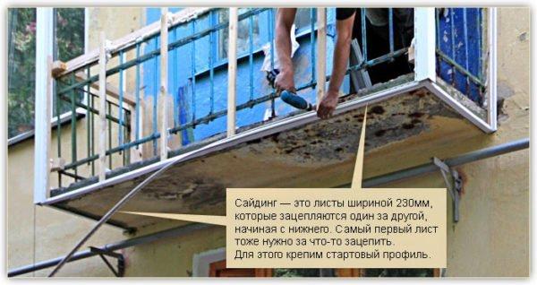 Как обшить балкон с улицы