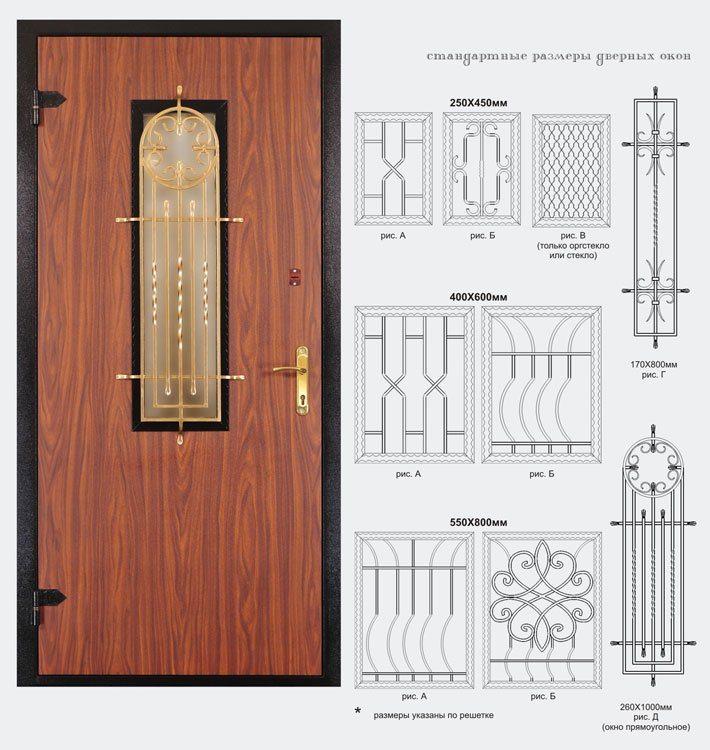 наружная металлическая дверь со стеклопакетом прайс