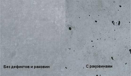 Вот каким может быть бетон. Вариант справа встречается гораздо чаще